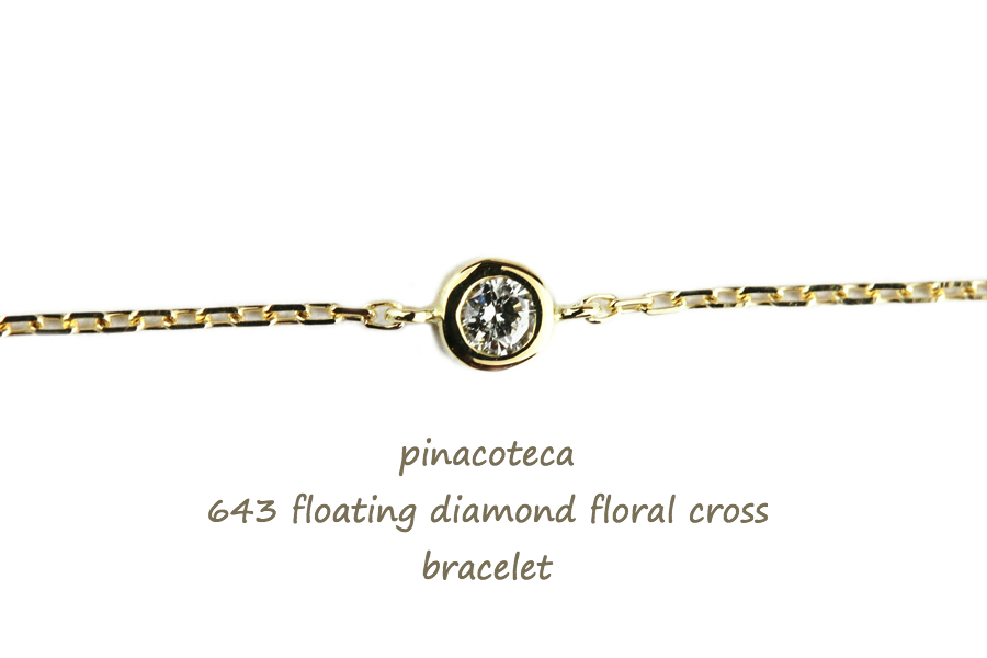 ピナコテーカ 643 フローティング 一粒ダイヤモンド フローラル クロス ブレスレット 18金,pinacoteca Floating Diamond Bracelet K18