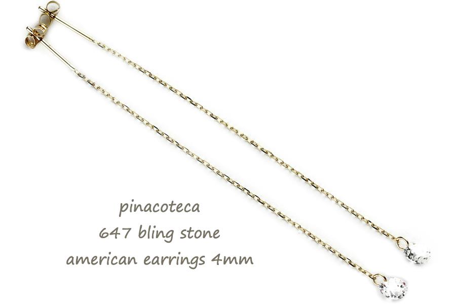 ピナコテーカ 647 ブリン ストーン キュービックジルコニア アメリカン ピアス 18金,pinacoteca Bling Stone American Earrings K18