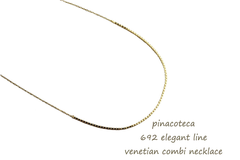 ピナコテーカ 692 エレガント ライン ベネチアン コンビ 華奢ネックレス 18金,pinacoteca Elegant Line Venetian Chain Necklace K18