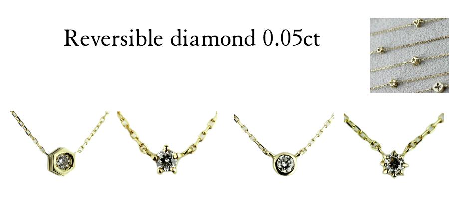 一粒ダイヤ 華奢 ジュエリー 裏はハート、星、フラワー、クロス、柄の透かしになったリバーシブル ダイヤ シリーズ,ピナコテーカ,pinacoteca,les desseins de DIEU レデッサンドゥデュー,シンプル ゴールド アクセサリー,0.05ct