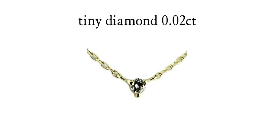 0.02ct 一粒ダイヤモンド 華奢なスキンジュエリー アクセサリー 18金 ピナコテーカ