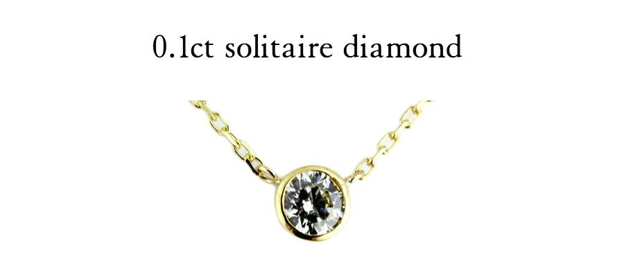 0.1ct 一粒ダイヤモンド お薦めギフト レデッサンドゥデュー les desseins de DIEU