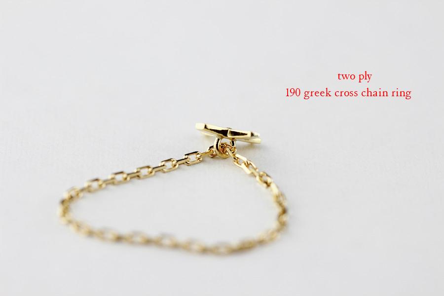 トゥー プライ 190 グリーク クロス チェーン リング 18金,two ply Greek Cross Chain Ring K18