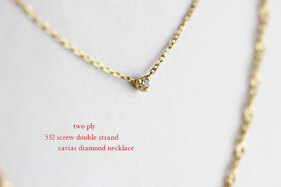 トゥー プライ 532 華奢 2連 一粒ダイヤ ネックレス 18金,two ply Screw Double Strand Caviar Diamond Necklace K18