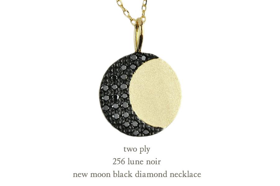 トゥー プライ 256 新月 ブラック ダイヤモンド ネックレス 18金,two ply New Moon Black Diamond Necklace K18