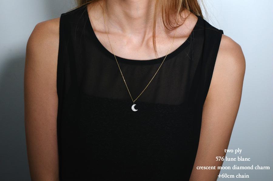 トゥー プライ 576 三日月 ダイヤモンド チャーム ペンダントトップ 18金,two ply Crescent Moon Diamond Charm K18