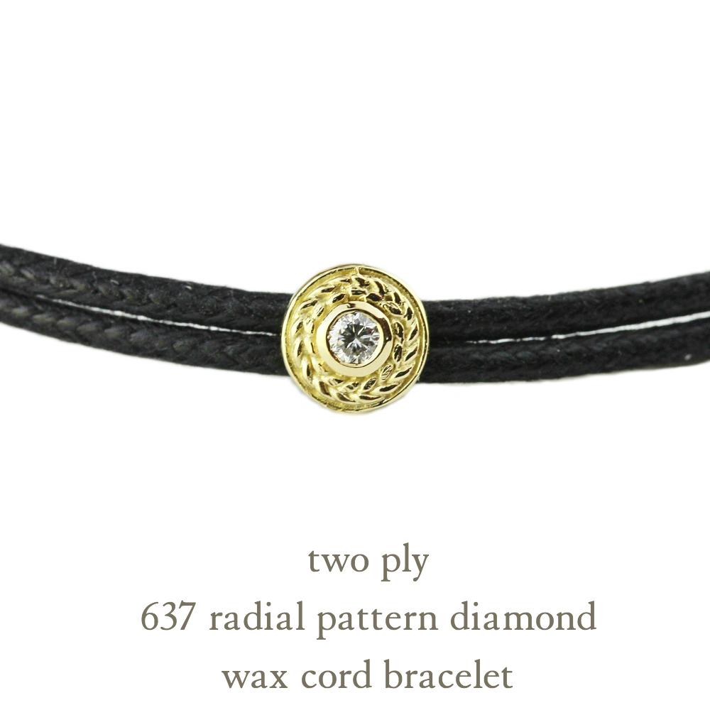 トゥープライ ラジアル パターン 一粒ダイヤモンド ワックスコード ブレスレット