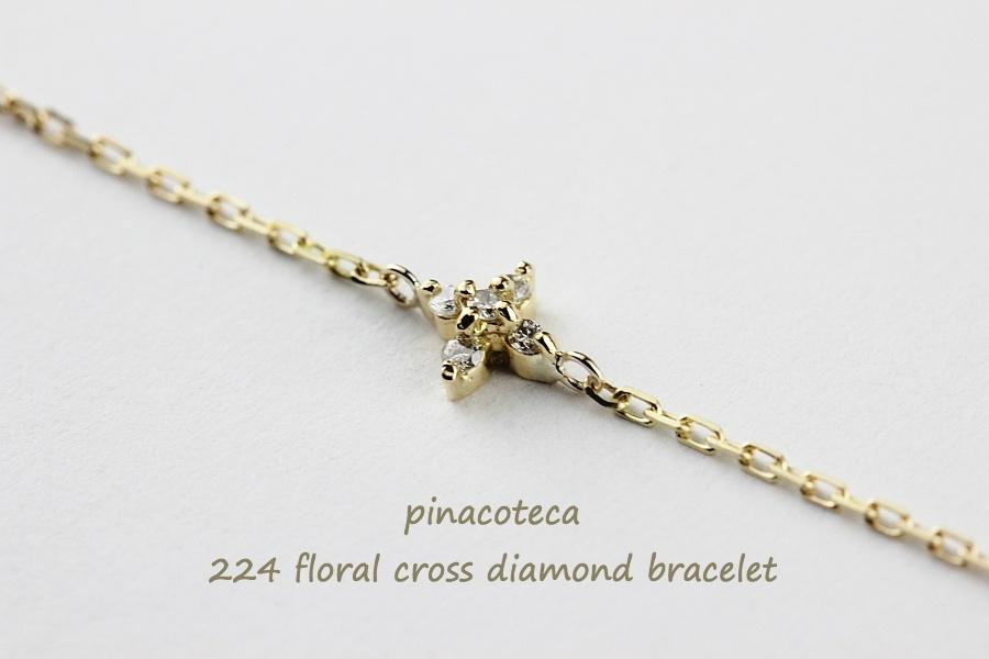pinacoteca 224 Floral Cross Diamond Bracelet,クロス ダイヤモンド 華奢 ブレスレット K18 ピナコテーカ