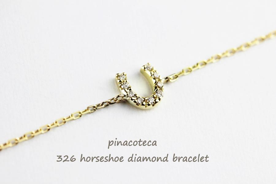 ピナコテーカ 326 ホースシュー ダイヤモンド 華奢 ブレスレット 18金,pinacoteca Horseshoe Diamond Bracelet K18