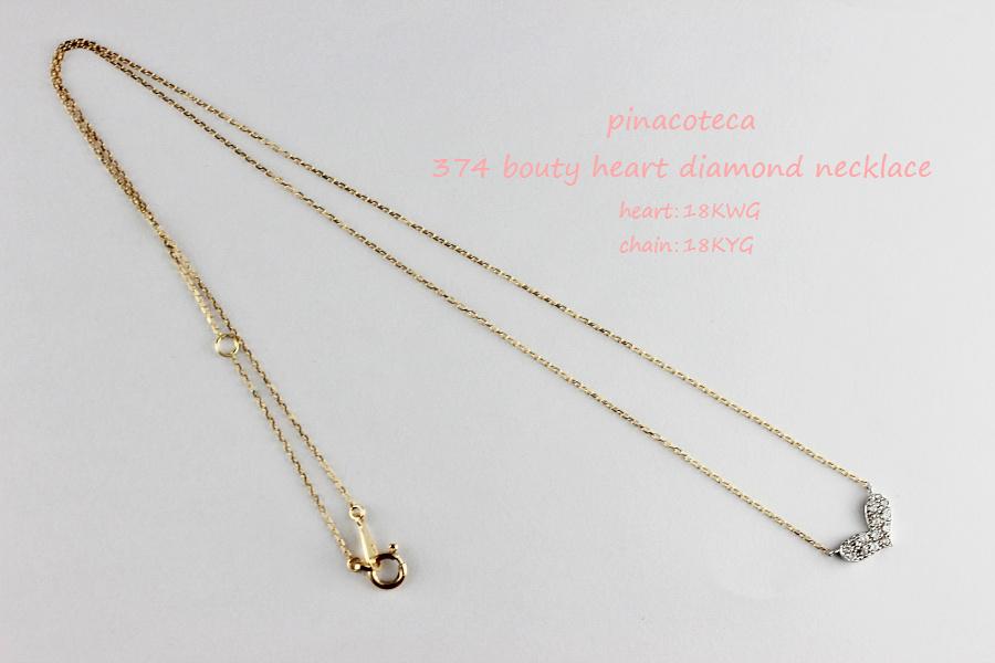 pinacoteca 374 Bounty Heart Diamond Necklace K18,ハート ダイヤモンド 華奢ネックレス 18金,ピナコテーカ