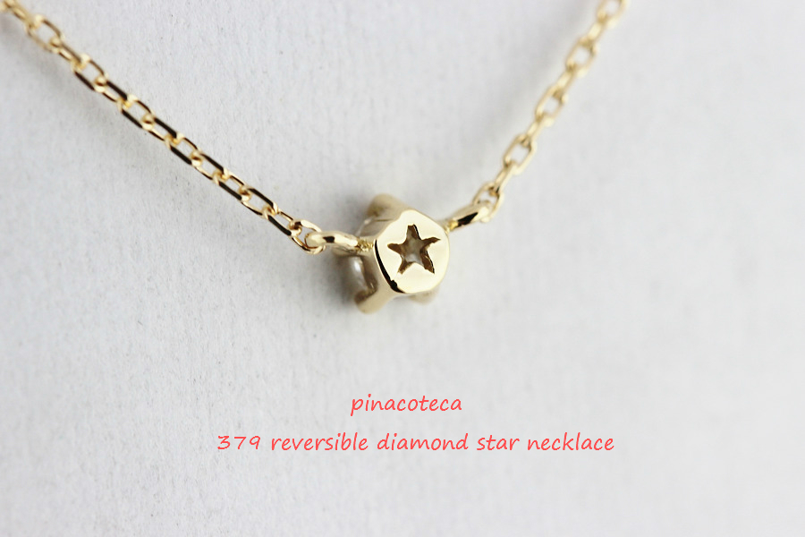 pinacoteca 379 5 Prong Reversible Diamond Star Necklace ピナコテーカ 5本爪 裏 スター 透かし 一粒ダイヤ ネックレス 0.05ct