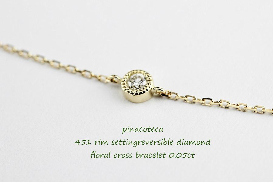 pinacoteca 451 Reversible Diamond Floral Cross Bracelet,一粒ダイヤ ミル打ち 華奢 ブレスレット K18 ピナコテーカ