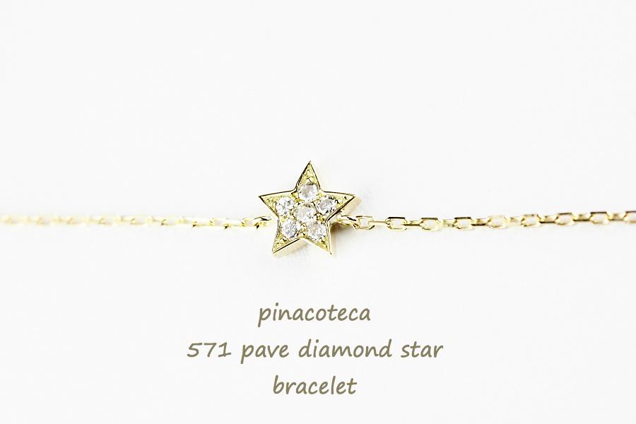 ピナコテーカ 570 パヴェ ダイヤモンド スター 華奢 ブレスレット 18金,pinacoteca Pave Diamond Star Bracelet K18