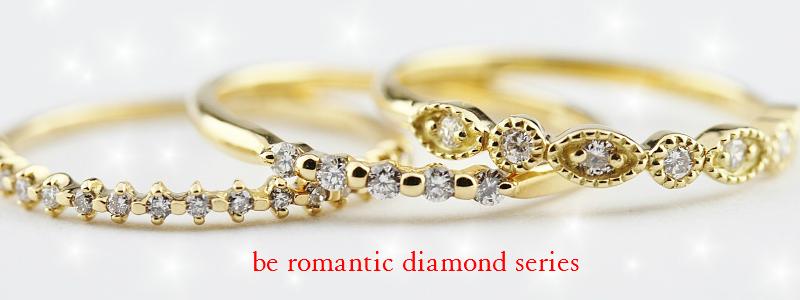 ハーフエタニティ ダイヤモンド リング,華奢 ゴールド リング,les desseins de dieu レデッサンドゥデュー,ピナコテーカ,pinacoteca,be romantic diamond series,ハーフ エタニティ ダイヤモンドシリーズ,重ね付け ダイヤ リング