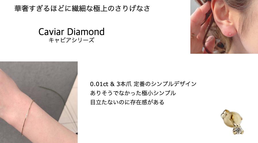 0.01ct 一粒ダイヤモンド スキンジュエリー 18金 トゥー プライ