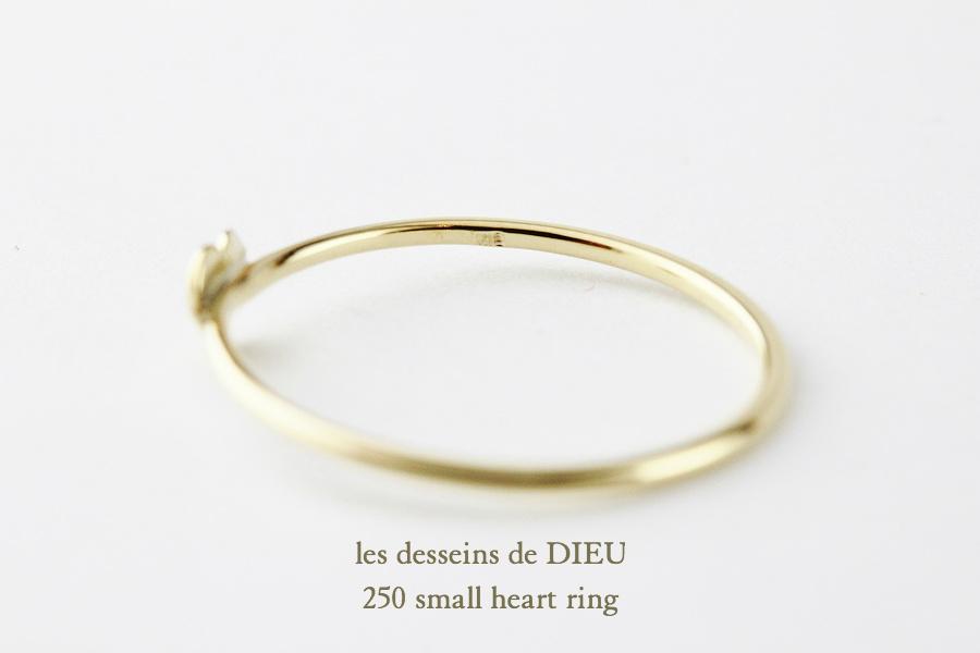les desseins de DIEU 250 Small Heart Ring レデッサンドゥデュー スモール ハート リング