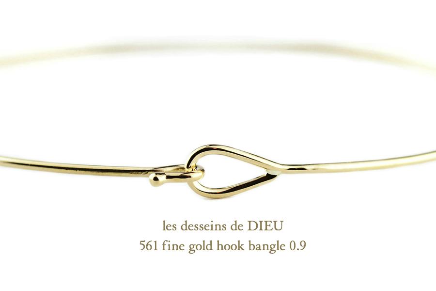 les desseins de DIEU 561 Fine Gold Hook Bangle K18 レデッサンドゥデュー ファイン ゴールド ハンドメイド フック バングル