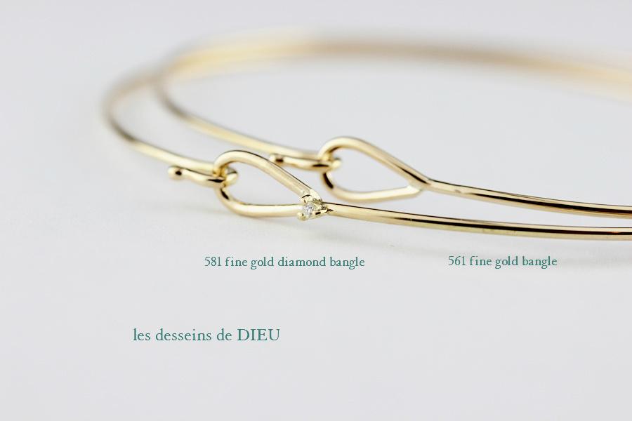 les desseins de DIEU 581 Fine Gold Hook Diamond Bangle レデッサンドゥデュー ハンドメイド フック 一粒ダイヤ バングル