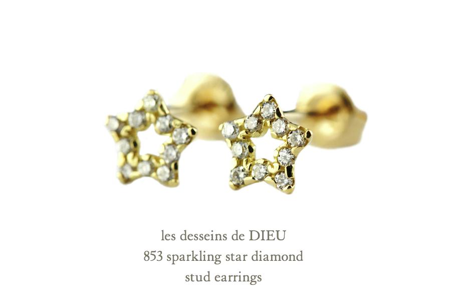 レデッサンドゥデュー 853 スパークリング スター ダイヤモンド スタッド ピアス18金,les desseins de dieu Sparkling Star Diamond Stud Earrings k18