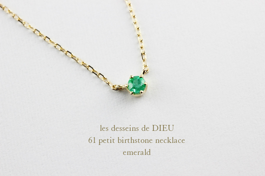 レデッサンドゥデュー 61 6本爪 誕生石 エメラルド 華奢ネックレス 18金,les desseins de DIEU Petit Birthstone Necklace K18