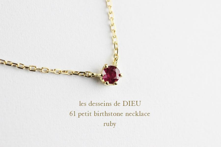 レデッサンドゥデュー 61 6本爪 誕生石 華奢ネックレス 18金,les desseins de DIEU Petit Birthstone Necklace K18