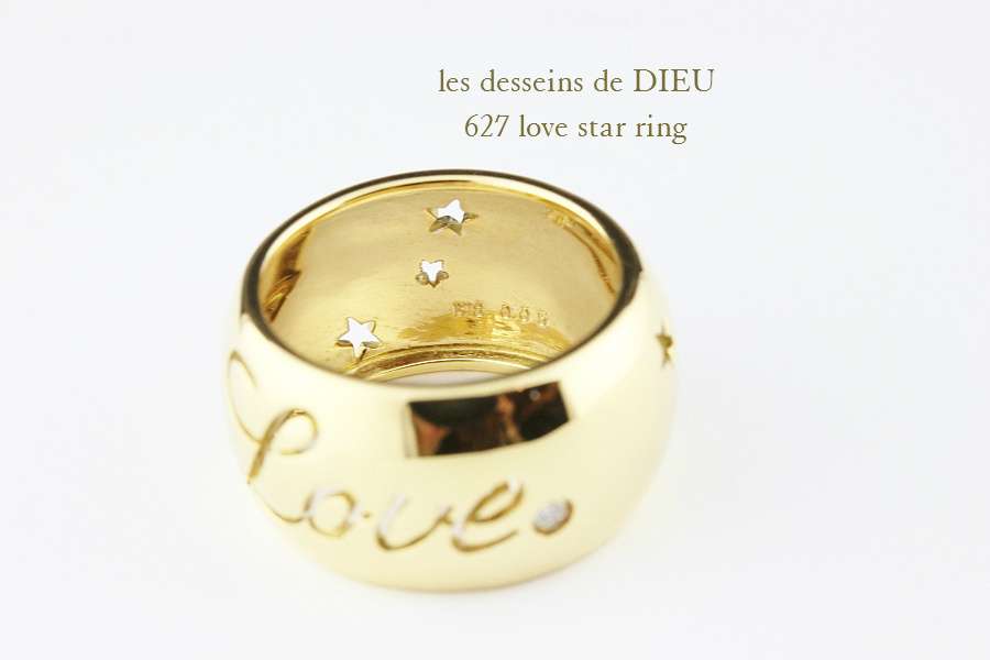 レデッサンドゥデュー 627 ラブ スター リング 太め ボリューム 18金,les desseins de DIEU Love Star Ring K18