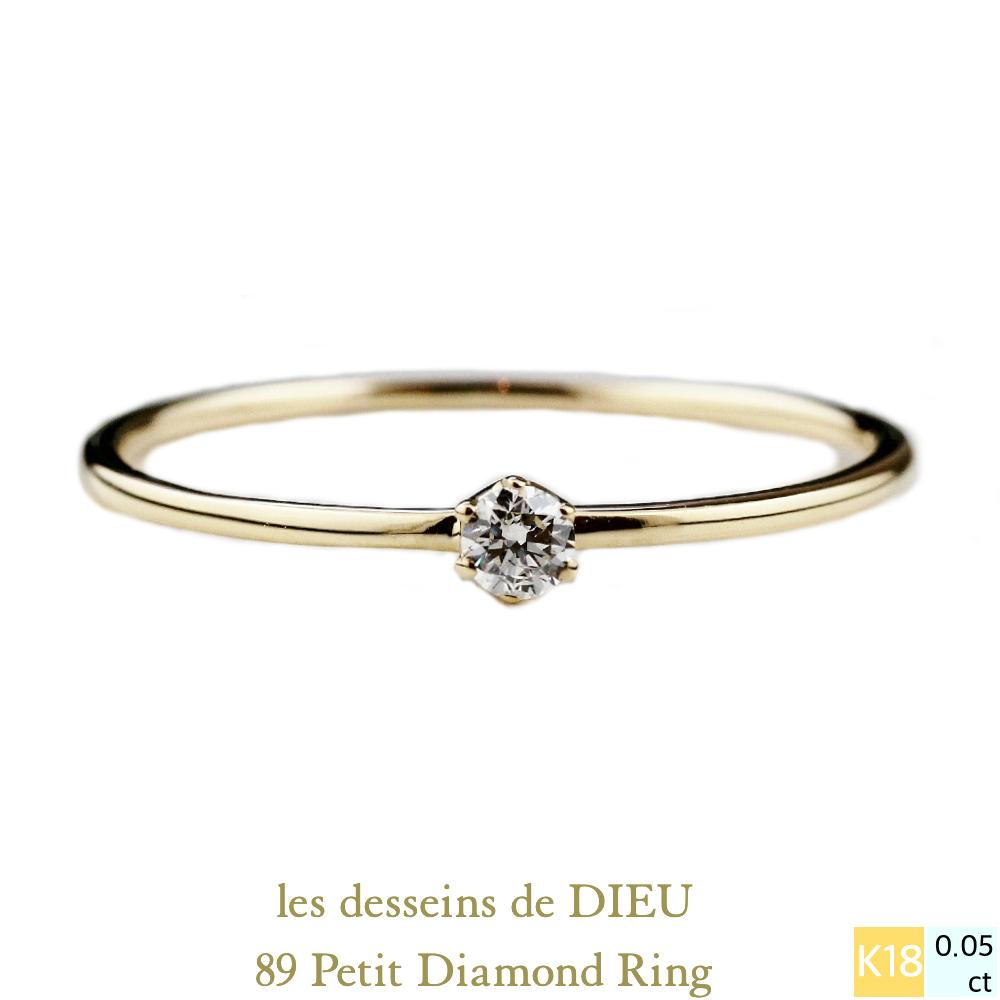 レデッサンドゥデュー 89 6本爪 一粒ダイヤモンド 華奢リング 人気ランキング プレゼント ジュエリー 18金