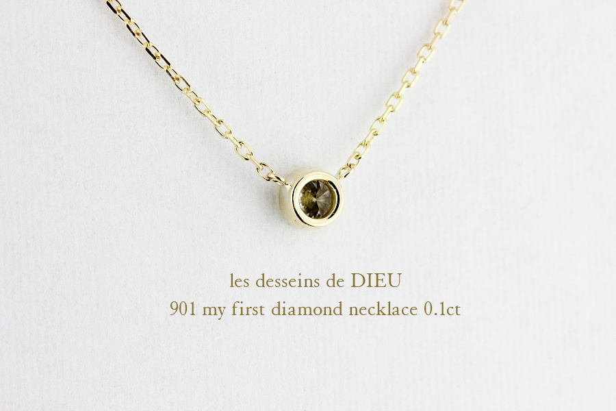 レデッサンドゥデュー 901 一粒ダイヤモンド ソリテール ネックレス 0.1ct 18金,les desseins de DIEU My First Diamond Necklace K18