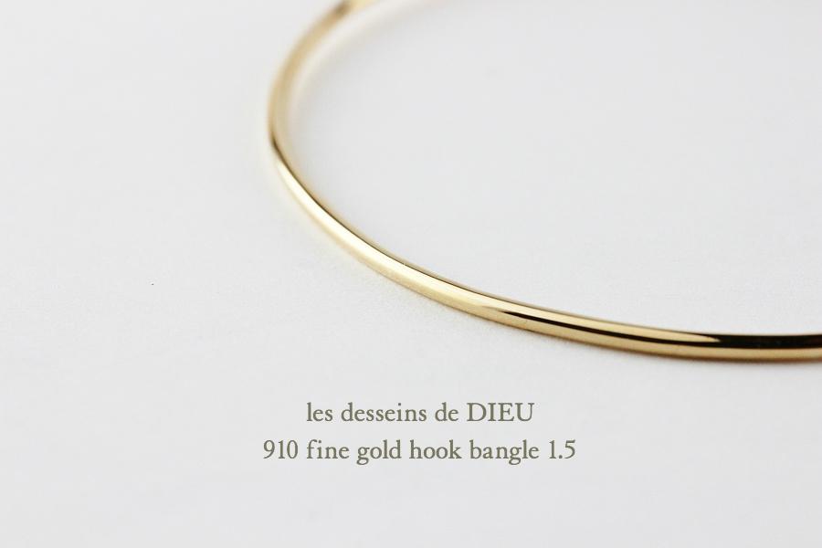 レデッサンドゥデュー 910 ゴールド フック バングル 1.5ミリ幅 18金,les desseins de DIEU Fine Gold Bangle K18