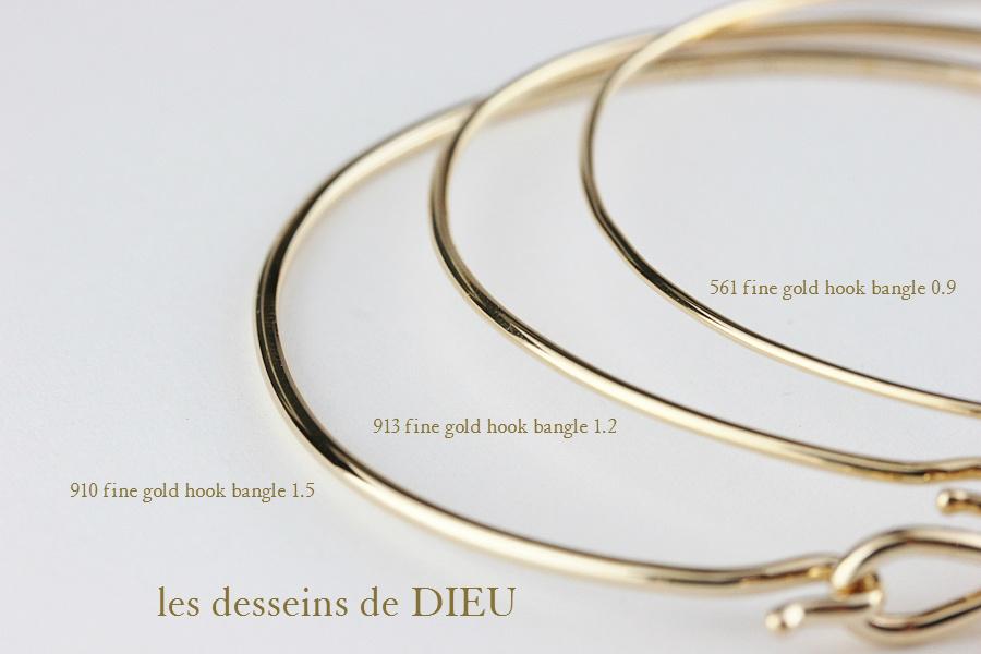 レデッサンドゥデュー 914  ゴールド 一粒ダイヤモンド フック バングル 18金,les desseins de DIEU Fine Gold Diamond Hook Bangle K18