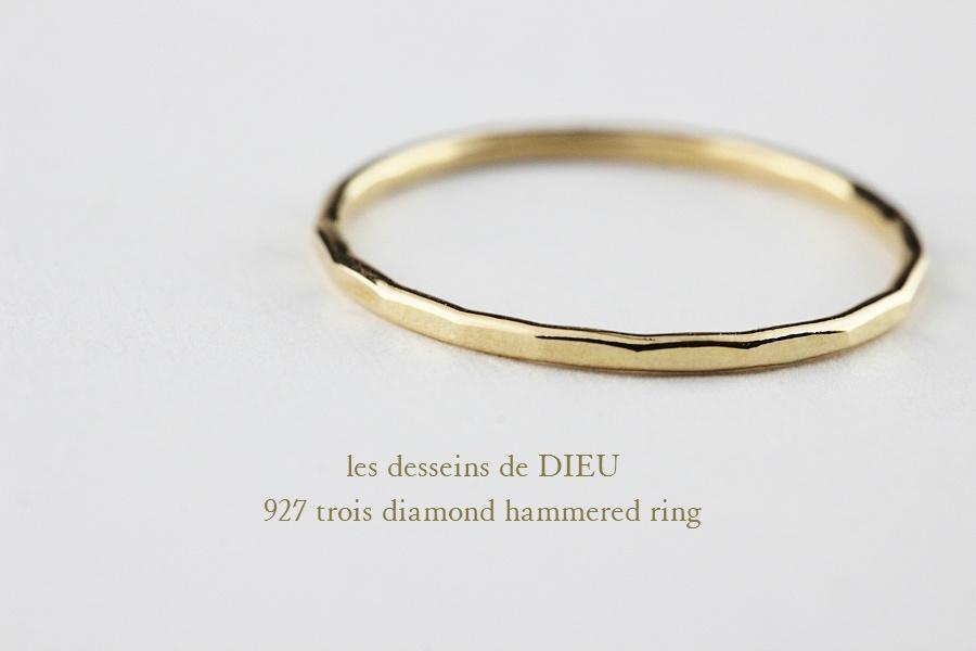 レデッサンドゥデュー 927 トロワ ダイヤモンド 槌目 ハンドメイド リング 18金,les desseins de DIEU Trois Diamond Hammered Ring K18