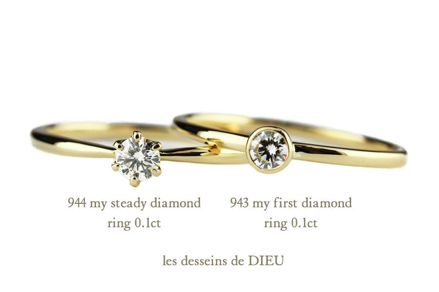 レデッサンドゥデュー 944 0.1ct 一粒ダイヤモンド リング 18金,les desseins de DIEU My Steady Diamond Ring K18