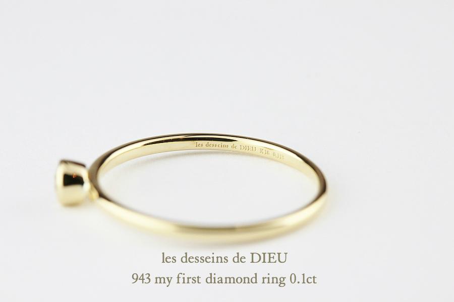 レデッサンドゥデュー 943 0.1ct 一粒ダイヤモンド リング 18金,les desseins de DIEU My First Diamond Ring K18