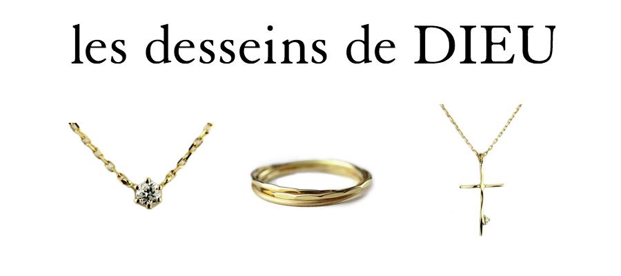les desseins de DIEU/レデッサンドゥデュー 商品一覧 華奢ジュエリー K18