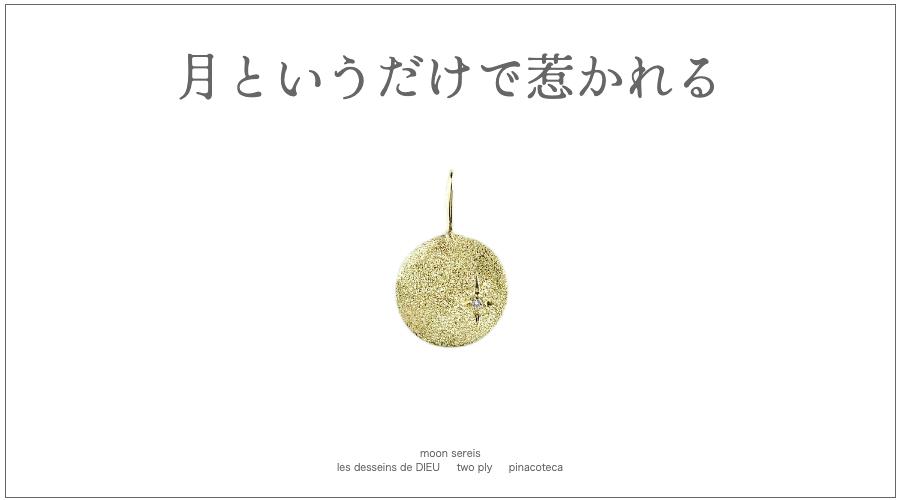 華奢 ムーン モチーフ ネックレス 18金 ゴールド,華奢ネックレス K18