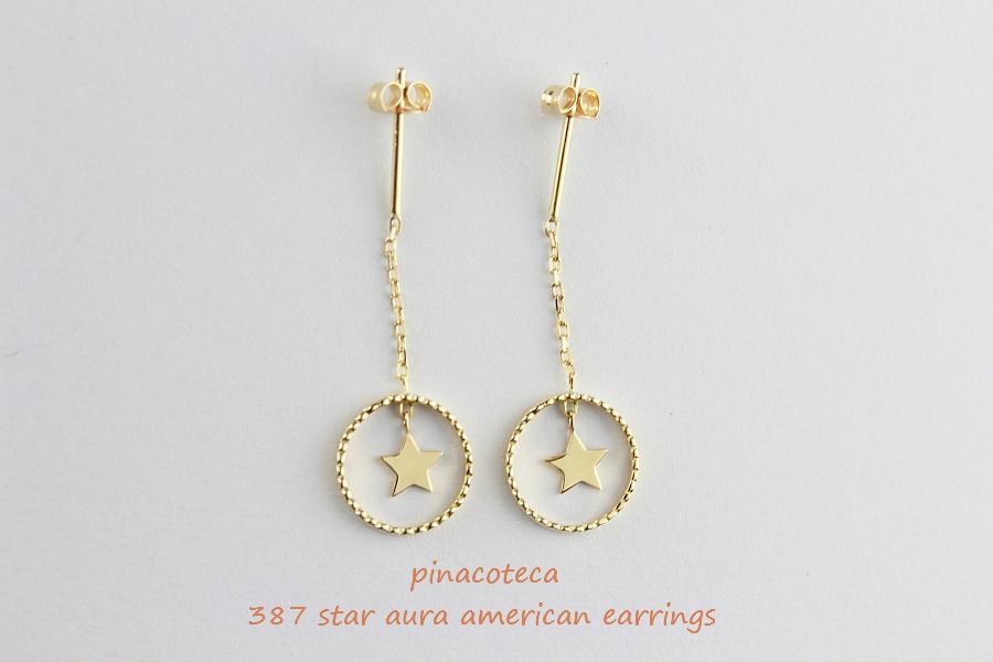 pinacoteca 387 Star Aura American Earrings K18,スター オーラ ミル打ち 揺れる 華奢 ピアス ピナコテーカ 18金