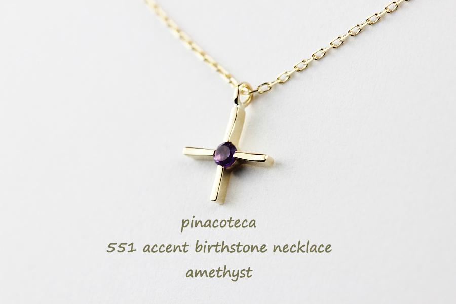 ピナコテーカ 551 アクセント アメシスト 誕生石 クロス 華奢ネックレス 18金,pinacoteca Accent Birthstone Cross Necklace K18