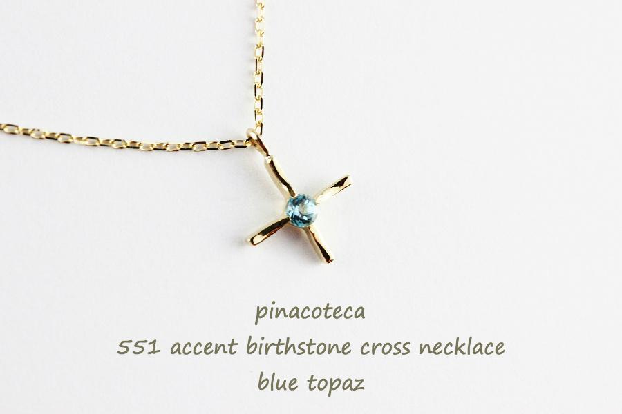 ピナコテーカ 551 アクセント ブルートパーズ 誕生石 クロス 華奢ネックレス 18金,pinacoteca Accent Birthstone Cross Necklace K18