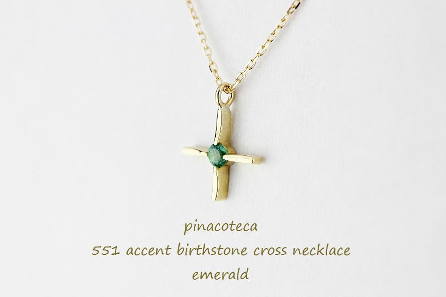 ピナコテーカ 551 アクセント 誕生石 クロス 華奢ネックレス 18金,pinacoteca Accent Birthstone Cross Necklace K18