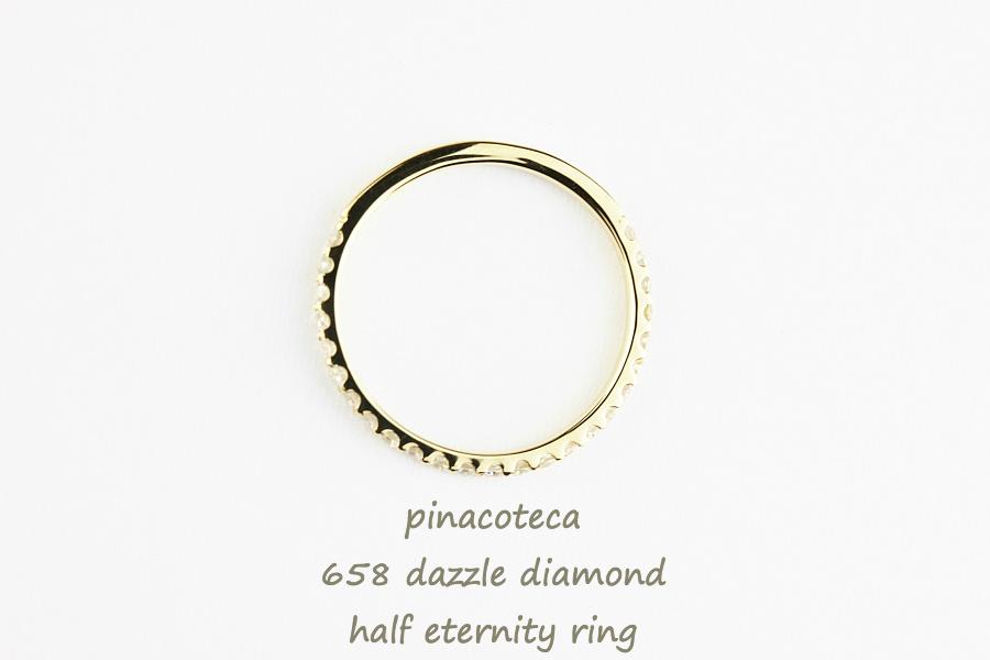 ピナコテーカ 658 ダズル ダイヤモンド ハーフエタニティ 華奢リング 0.3ct 18金,pinacoteca Dazzle Diamond Half Eternity Ring K18