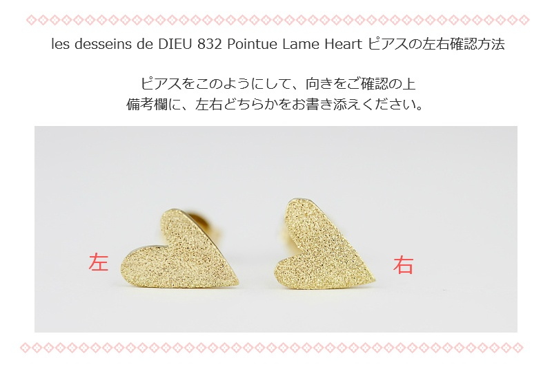 les desseins de DIEU 832 Pointue Lame Heart Earrings レデッサンドゥデュー ポインティー ラメ ハート ピアス 片耳販売