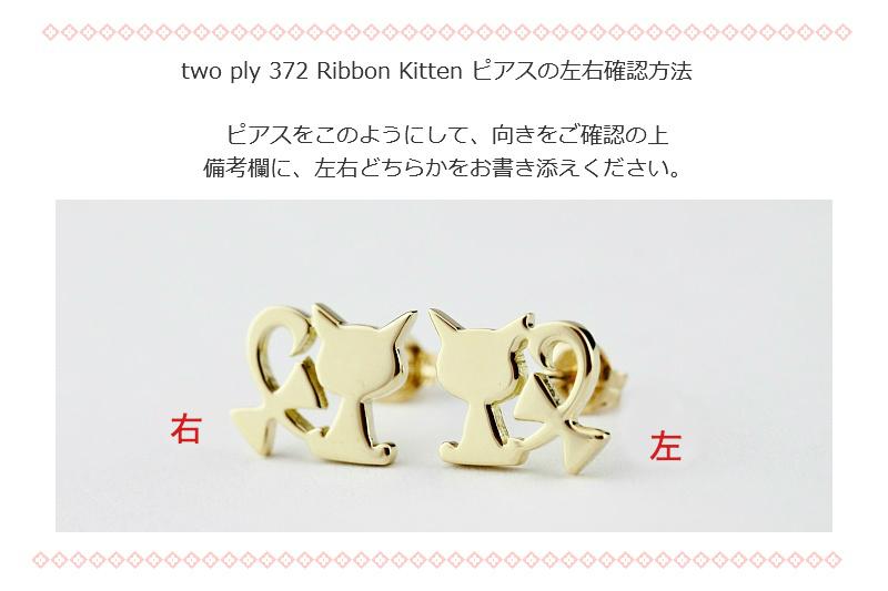 two ply 372 Ribbon Kitten Earrings トゥー プライ リボン ネコ ピアス 片耳販売